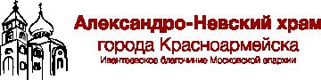 Александро-Невский храм города Красноармейска